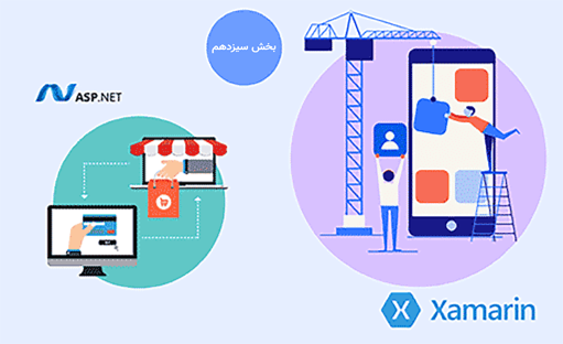 آموزش ساخت فروشگاه با ASP MVC و طراحی اپ موبایل با Xamarin
