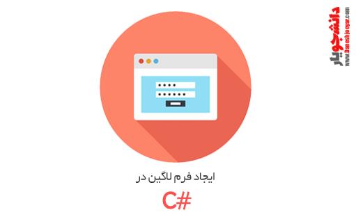 ایجاد فرم لاگین در C#