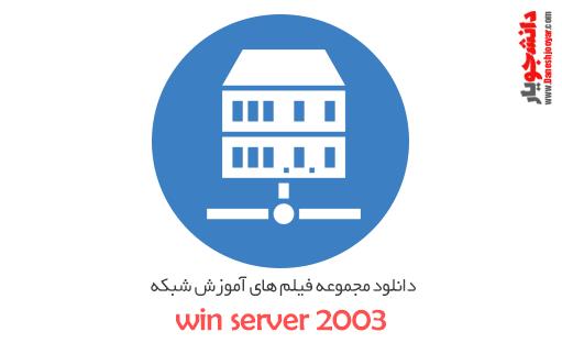 دانلود مجموعه فیلم های آموزش شبکه(win server 2003)
