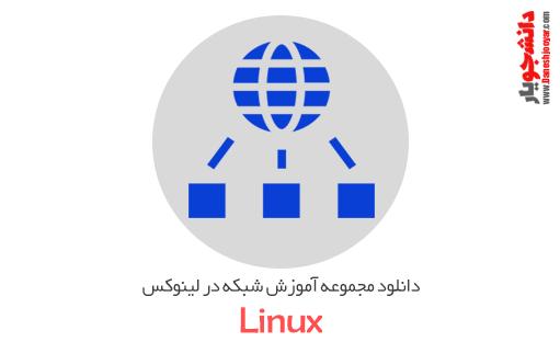 دانلود مجموعه آموزش شبکه در لینوکس