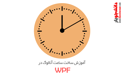 ساعت آنالوگ در wpf