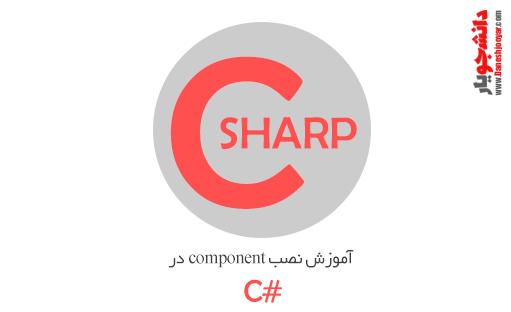 آموزش نصب component در #C