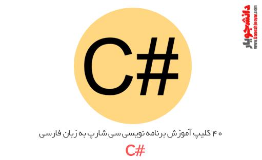 ۴۰ کلیپ آموزش برنامه نویسی سی شارپ به زبان فارسی