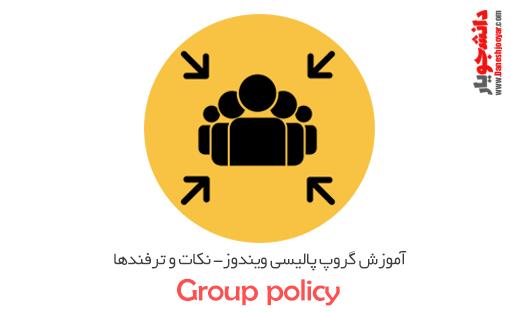 آموزش گروپ پالیسی ویندوز(group policy)نکات و ترفندها