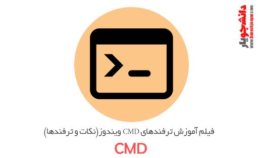 فیلم آموزش ترفندهای CMD ویندوز(نکات و ترفندها)