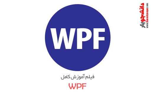 فیلم آموزش کامل wpf