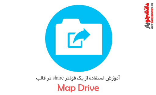 آموزش استفاده از یک فولدر share در قالب map drive
