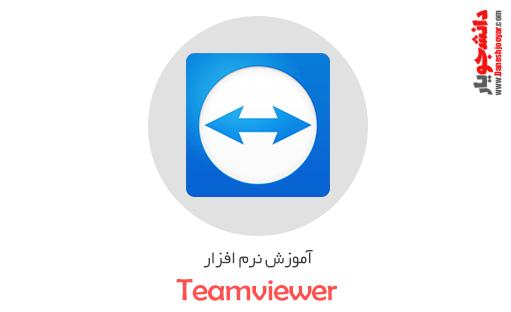آموزش teamviewer