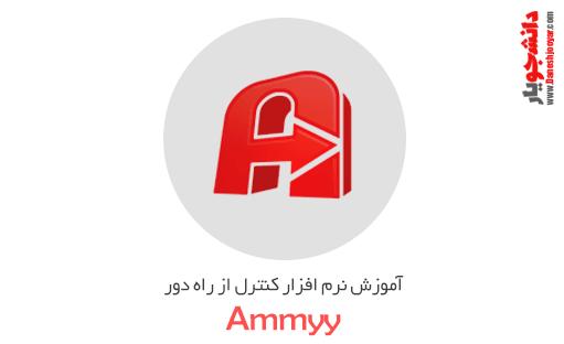 آموزش نرم افزار کنترل از راه دور ammyy