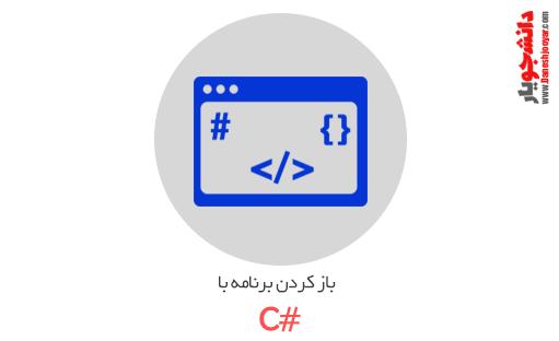 باز کردن برنامه با c#