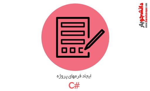 ایجاد فرمهای پروژه