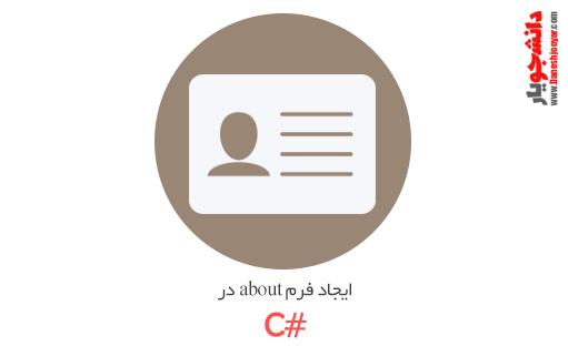 ایجاد فرم about در c#