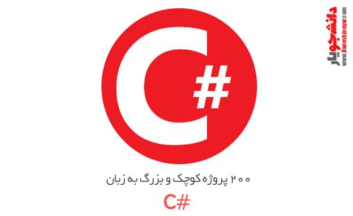 ۲۰۰ پروژه کوچک و بزرگ به زبان c#