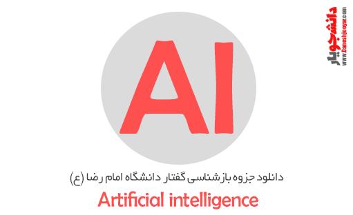 دانلود جزوه بازشناسی گفتار دانشگاه امام رضا (ع)