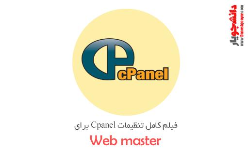 فیلم کامل تنظیمات cpanel برای وب مستر ها