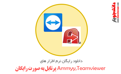 دانلود رایگان نرم افزار های Ammyy , Teamviewer پرتابل به صورت رایگان