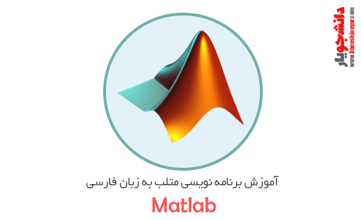 دانلود رایگان فیلم آموزش برنامه نویسی متلب به زبان فارسی قسمت هفتم