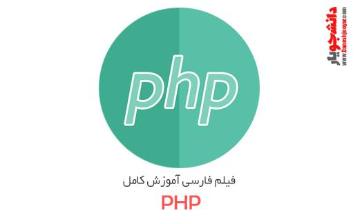 فیلم فارسی آموزش کامل php