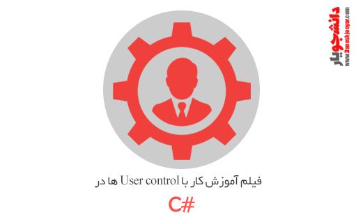 فیلم آموزش کار با user control ها در c#
