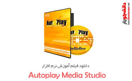 دانلود فیلم آموزش نرم افزار Autoplay Media Studio