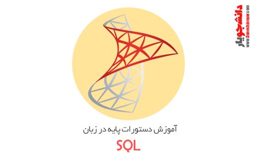 آموزش دستورات پایه در زبان SQL