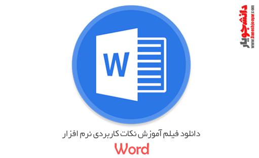 دانلود فیلم آموزش نکات کاربردی نرم افزار Word قسمت دوم