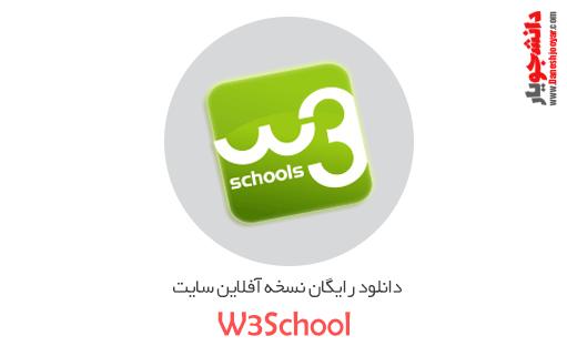دانلود رایگان نسخه آفلاین سایت W3School