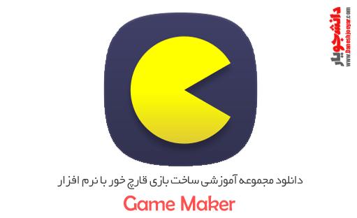 دانلود مجموعه آموزشی ساخت بازی قارچ خور با نرم افزار Game Maker