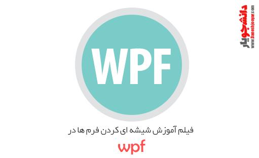 فیلم آموزش شیشه ای کردن فرم ها در wpf