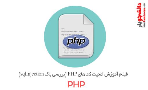فیلم آموزش امنیت کد های PHP (بررسی باگ sqlInjection)
