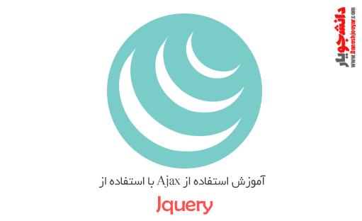 آموزش استفاده از Ajax  با استفاده از Jquery