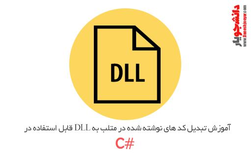 فیلم آموزش تبدیل کد های نوشته شده در متلب به DLL قابل استفاده در سی شارپ