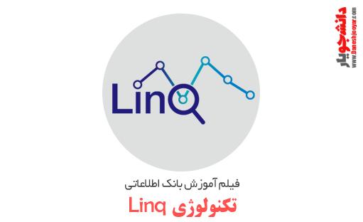 فیلم آموزش بانک اطلاعاتی قسمت نهم -تکنولوژی linq قسمت چهارم