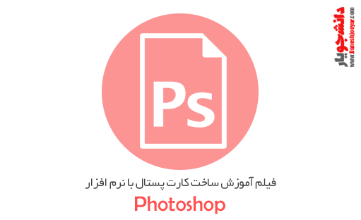 آموزش ساخت کارت پستال با نرم افزار فتوشاپ
