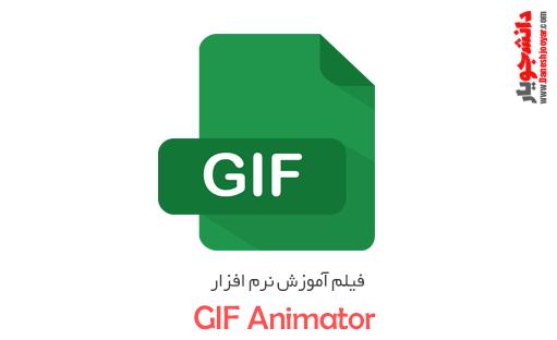 فیلم آموزش نرم افزار GIF Animator