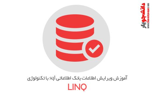 فیلم آموزش ویرایش اطلاعات بانک اطلاعاتی sql با تکنولوژی LINQ
