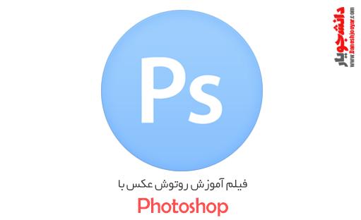 آموزش روتوش عکس در نرم افزار فتوشاپ