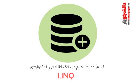 فیلم آموزش درج در بانک اطلاعاتی با تکنولوژی LINQ