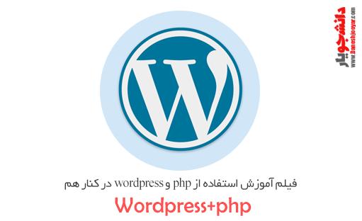 فیلم آموزش استفاده از php و wordpress در کنار هم