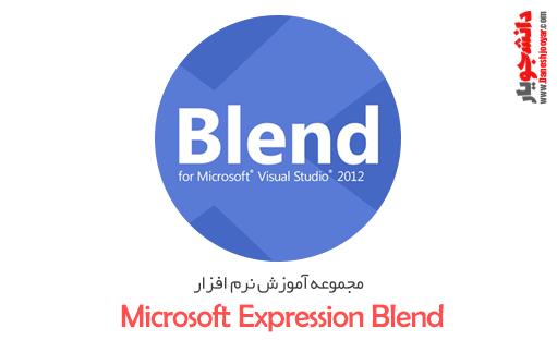 مجموعه آموزش نرم افزار Microsoft Expression Blend
