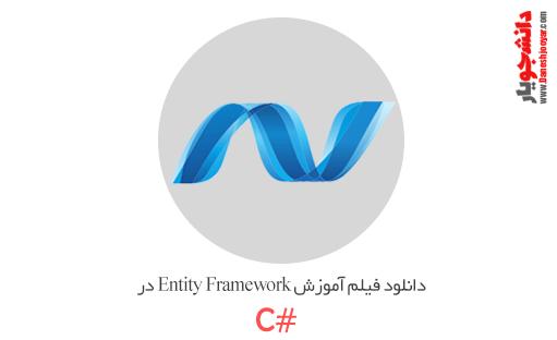 دانلود فیلم آموزش Entity Framework در سی شارپ