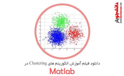 دانلود فیلم آموزش الگوریتم های Clustering در متلب