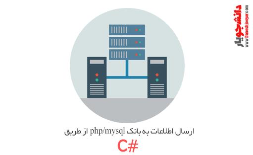 ارسال اطلاعات به بانک php/mysql از طریق سی شارپ