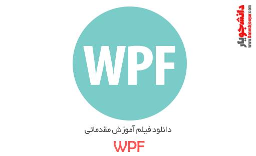 دانلود فیلم آموزش مقدماتی WPF