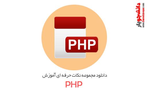 دانلود مجموعه نکات حرفه ای آموزش PHP
