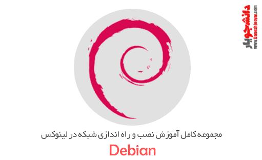مجموعه کامل آموزش نصب و راه اندازی شبکه در لینوکس Debian
