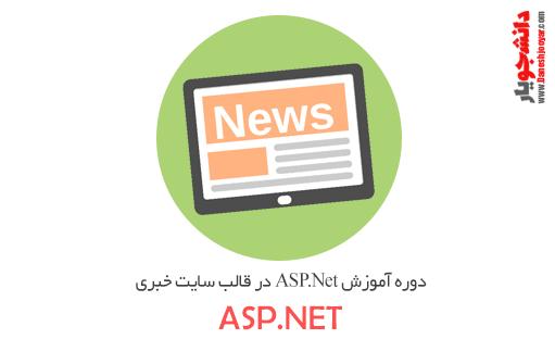 دوره آموزش ASP.Net در قالب سایت خبری