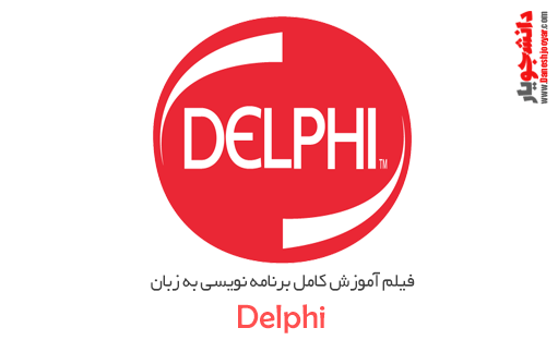 فیلم آموزش کامل برنامه نویسی به زبان دلفی