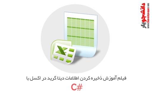 فیلم آموزش ذخیره کردن اطلاعات دیتا گرید در اکسل با C#