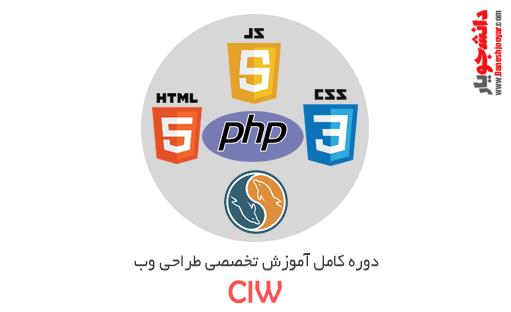 دوره کامل آموزش تخصصی طراحی وب-CIW